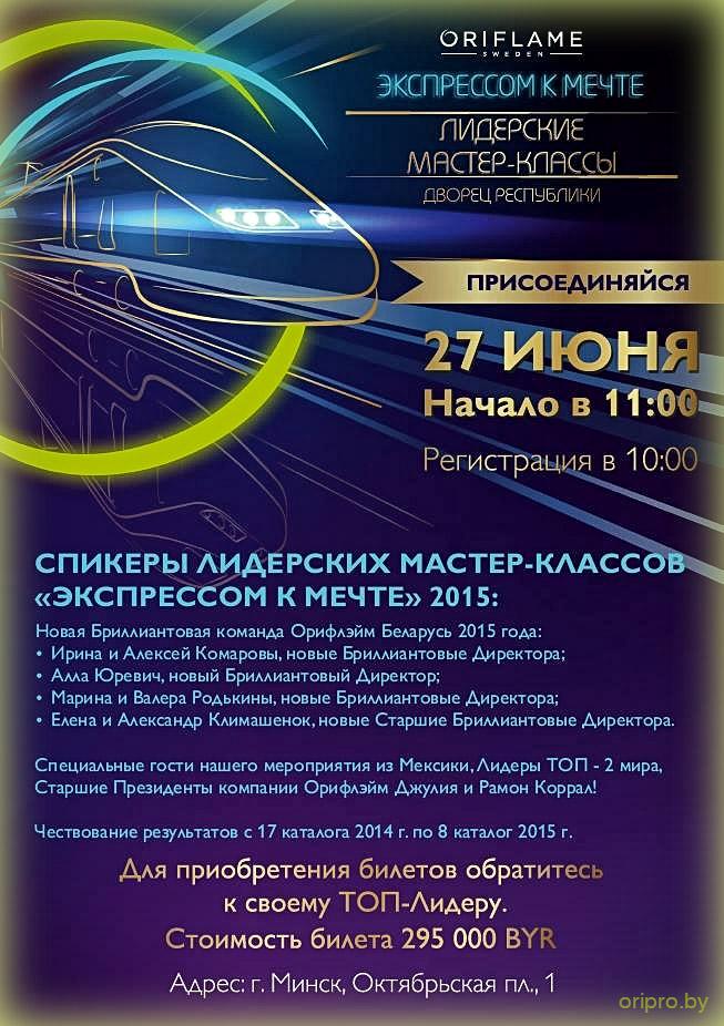 Орифлейм мастер класс 2015